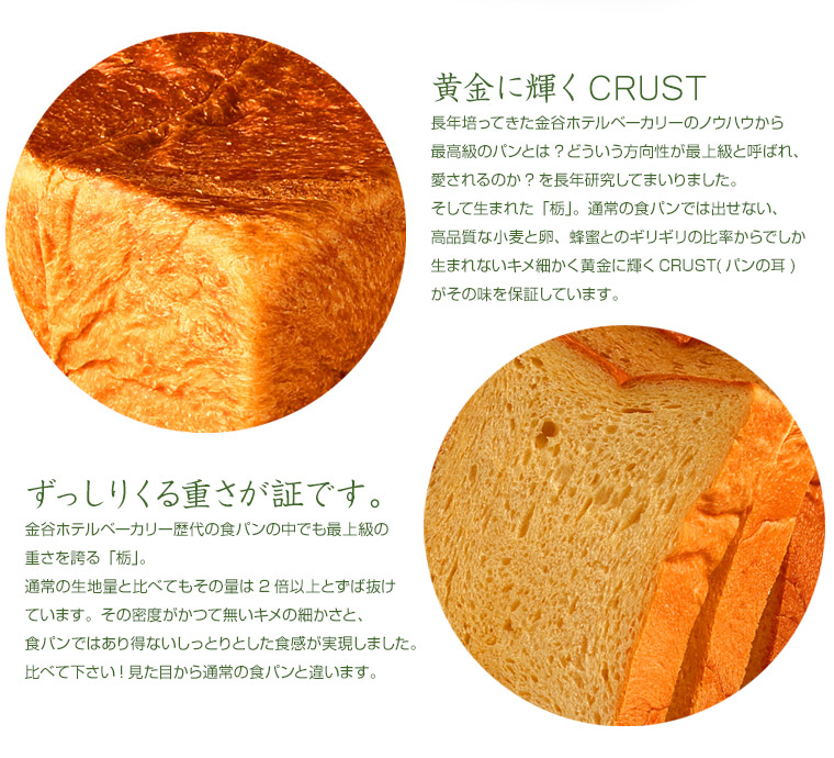 Kanaya Hotel Bakery Presents Premium Bread that pursues high-guality ingredients contains eggs and honey produced in rich nature of Tochigi.