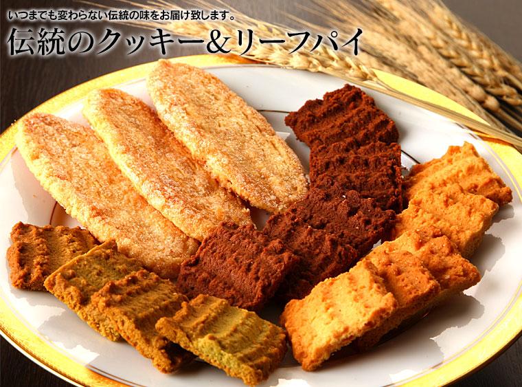 いつまでも変わらない伝統の味をお届け致します。【伝統のクッキー&リーフパイ】
