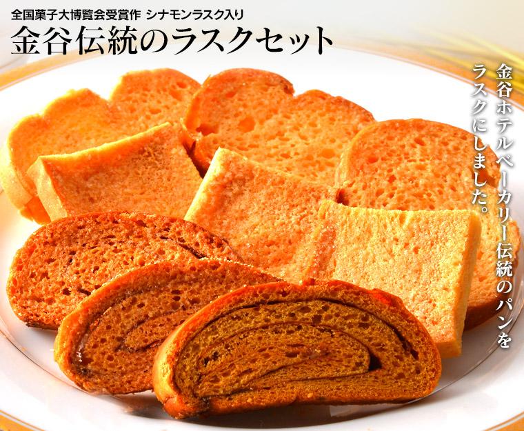 全国菓子大博覧会受賞作 シナモンラスク入り【金谷伝統のラスクセット】金谷ホテルベーカリー伝統のパンをラスクにしました。