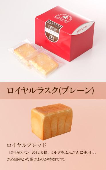 【ロイヤルラスク(プレーン)】ロイヤルブレッド-「金谷のパン」の代表格。ミルクをふんだんに使用し、きめ細やかな歯ざわりが特徴です。