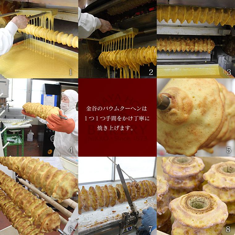 金谷のバウムクーヘンは1つ1つ手間をかけ丁寧に焼き上げます。
