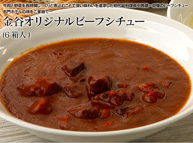 牛肉と野菜を長時間じっくりと煮込むことで深い味わいを追求した初代総料理長中西健一自慢のビーフシチュー