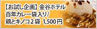 百年ライスカレー鶏とキノコ1500円