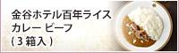 金谷ホテル百年カレービーフ(3箱入り)