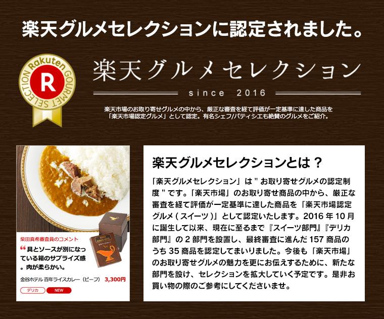 金谷に伝わる百年前のレシピを現代風に復刻再現したライスカレー。テレビ等のメディアで金谷ホテルの紹介時に度々出てくる名物料理の1つです。【金谷ホテル 百年ライスカレー ビーフ(6個入)】