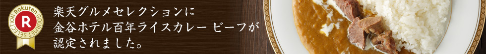 楽天グルメセレクション/金谷ホテル百年ライスカレー