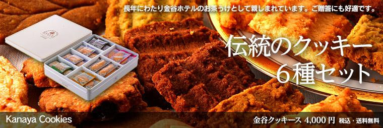 伝統のクッキー6種セット