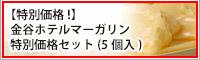 金谷ホテルマーガリン特別価格セット(5個入)