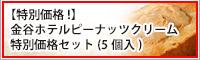 金谷ホテルピーナツクリーム特別価格セット(5個入)