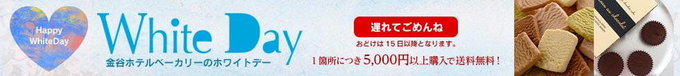 【ホワイトデー特集】金谷ホテルベーカリーのホテル焼き菓子