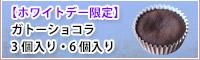 ガトーショコラ(6個入り)