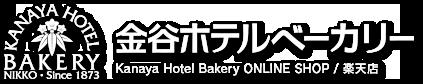 株式会社 金谷ホテルベーカリー 楽天オンラインショップ