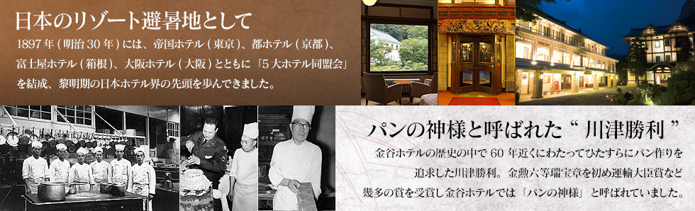 5大ホテル同盟【金谷ホテル】