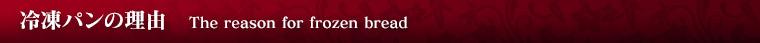 冷凍パンの理由