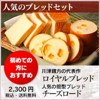 お試しセット【ロイヤルブレッド・チーズロード】