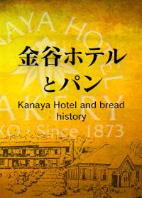 金谷ホテルとパン
