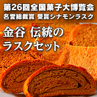 第26回全国菓子大博覧会【名誉総裁賞】受賞シナモンラスク