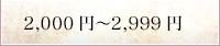 2,000円〜2,999円