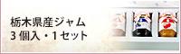 栃木県産ジャム3個入・1セット
