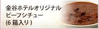 金谷ホテル オリジナルビーフシチュー(6箱入)