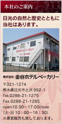 本社のご案内 日光の自然と歴史とともに当社はあります。株式会社金谷ホテルベーカリー〒321-1274栃木県日光市土沢992-1