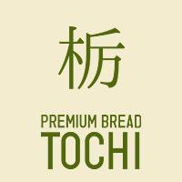 プレミアムブレッド「栃」(とち/TOCHI)