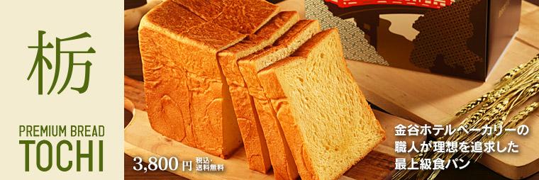 プレミアムブレッド【栃】高級食パン