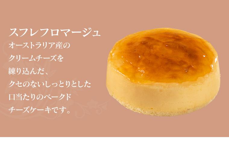【スフレフロマージュ】オーストラリア産のクリームチーズを練り込んだ、クセのないしっとりとした口当たりのベークドチーズケーキ