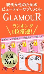 現在女性のためのビューティサプリメント GLAMOUR