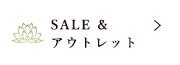 SALE & アウトレット