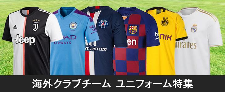 海外クラブチーム 最新レプリカユニフォーム