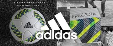 2016FIFA主催大会公式試合球