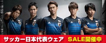 サッカー日本代表ウェア SALE開催中!