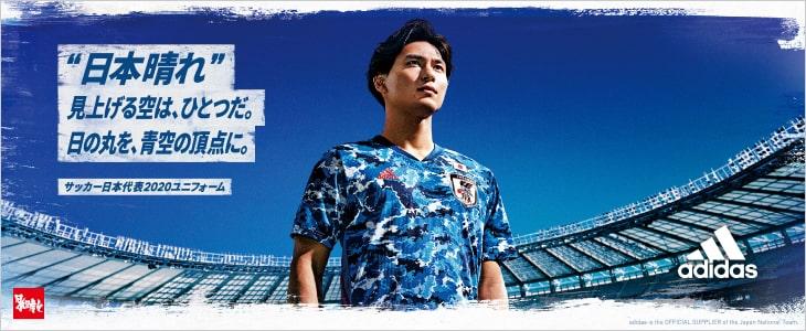 サッカー日本代表2020ユニフォーム 日本晴れ