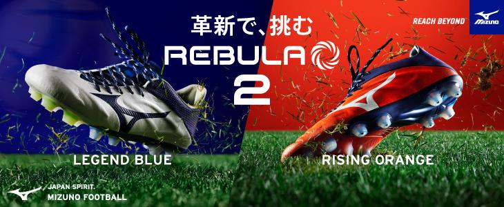 ミズノ REBULA2/レビュラ2
