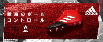 アディダス 「RED LIMT(レッドリミット)」