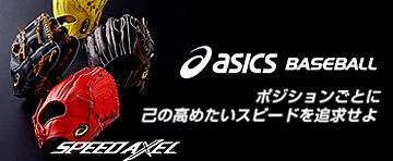 アシックス スピードアクセル  発売開始!