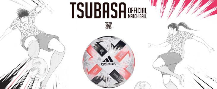 アディダス TSUBASA(ツバサ)