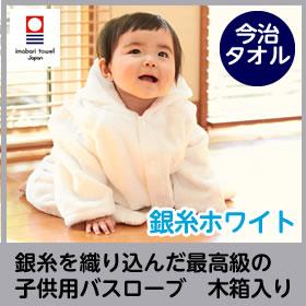 ココローブ(銀糸ホワイト)