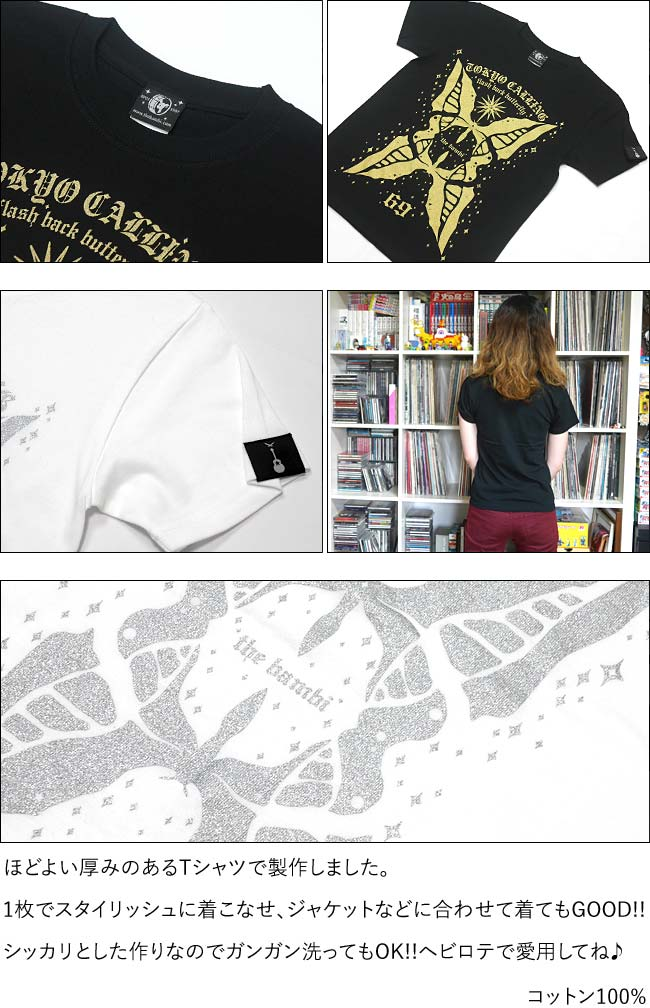 butterfly Tシャツ ブラック ホワイト 半袖 黒白色 バタフライ 蝶々 ちょうちょ アメカジ カジュアル グラフィック プリント メンズ レディース ユニセックス ファッション スポーツ