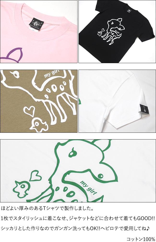 my girl Tシャツ ホワイト ブラック ライトピンク 半袖 白黒桃色 子鹿 こじか アニマル イラスト かわいい 可愛い ロゴ アメカジ カジュアル プリント トップス メンズ レディース ペア ユニセックス 大きいサイズ 春夏秋服コーデ 綿100% XXSMLサイズ オリジナルデザイン おしゃれ Tシャツ屋さんバンビ