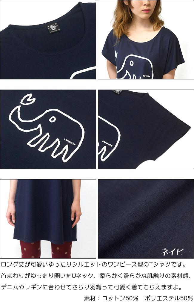 ゾウさん Tシャツワンピース ワンピTシャツ 半袖 ロゴ 象 ぞう アニマル イラスト 落書き らくがき ポップ ファッション アメカジ カジュアルコーデ オリジナル プリント 可愛い かわいい レディース ガールズ ネイビー 紺色 Mサイズ Tシャツ屋さんバンビ