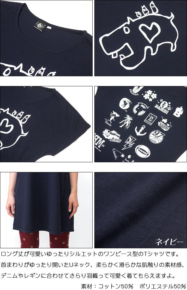 カバ Tシャツワンピース ワンピTシャツ 半袖 ロゴ かば 河馬 Hippo アニマル イラスト 落書き