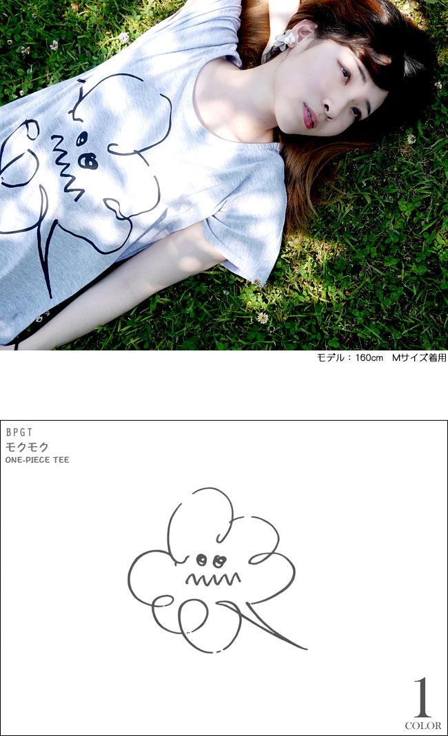 モクモク Tシャツワンピース ワンピTシャツ 半袖 雲空 くもり空 アメカジ カジュアル イラスト 落書き らくがき かわいい 可愛い キャラクター