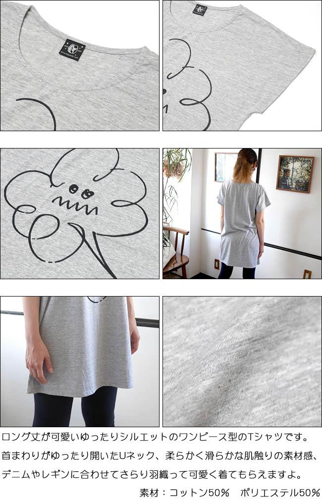 モクモク Tシャツワンピース ワンピTシャツ 半袖  春夏秋コーデ Tシャツ屋さんバンビ