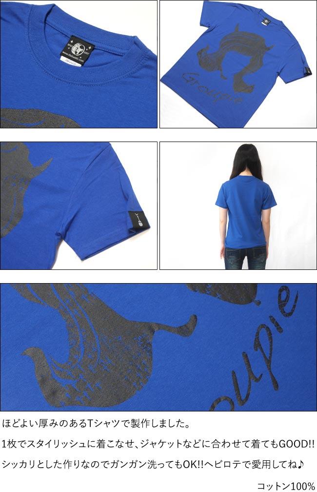 Groupie グルーピー Tシャツ ロイヤルブルー 半袖Tシャツ バンド ROCK ロックTシャツ ファン メンズ レディース ユニセックス