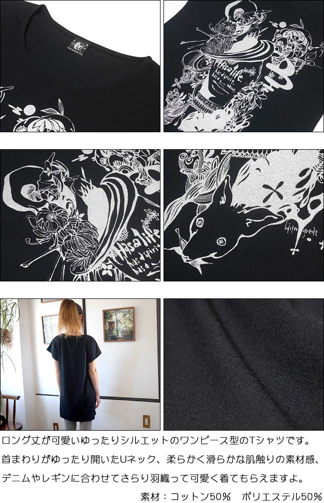 小悪魔ガール Tシャツワンピース ワンピTシャツ 半袖 ロゴT コアクマ コラボ イラスト アメカジ カジュアル Tシャツ屋さんバンビ