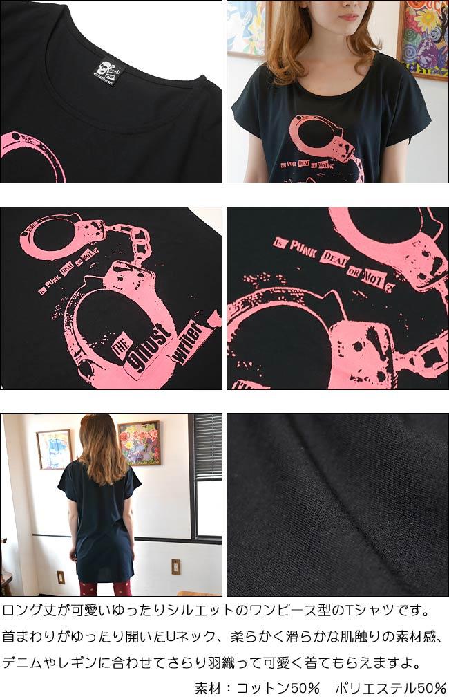 The Ghost Writer No.1 Tシャツワンピース ワンピTシャツ 半袖 ロゴT ロックTシャツ パンクファッション アメカジ カジュアル オリジナルTシャツ プリント
