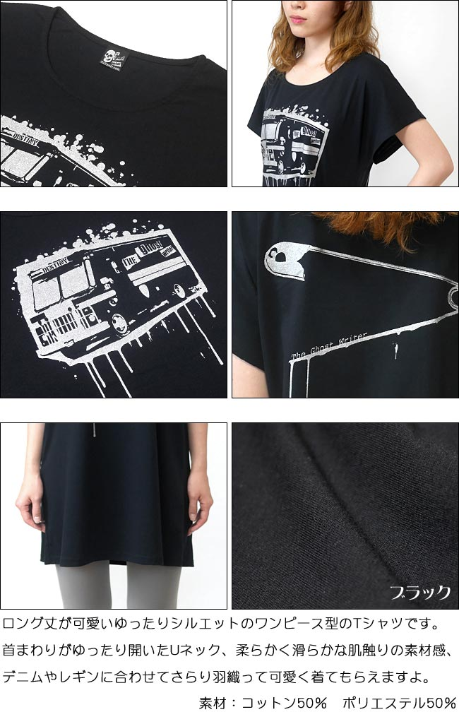 DESTINY ディスティニー Tシャツワンピース ワンピTシャツ 半袖 パンクロックTシャツ ファッション アメカジ カジュアルコーデ かっこいい レディース ガールズ PUNK ROCK デザイン ブラック 黒色 Mサイズ オリジナル バックプリント 可愛い かわいい Tシャツ屋さんバンビ