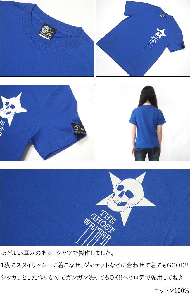 スカルスター Tシャツ ロイヤルブルー 半袖 ロックTシャツ ROCK Skull スカル ドクロ 骸骨 星柄 ワンポイント メンズ レディース ユニセックス